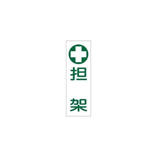 緑十字 短冊型一般標識 GR165 担架