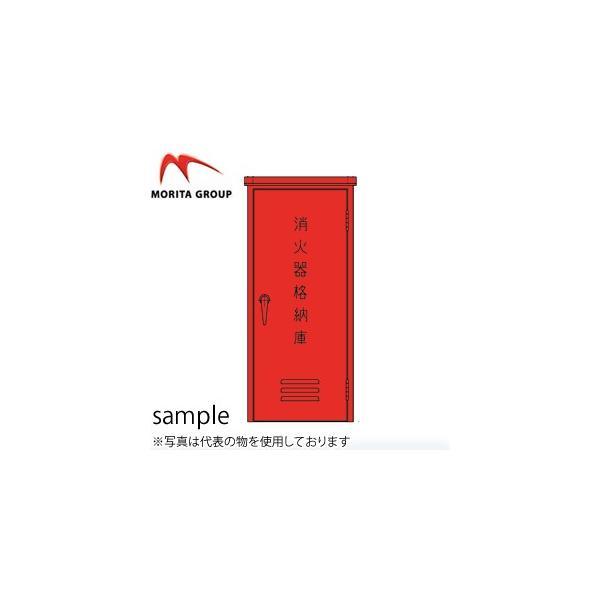 モリタ宮田工業 50型1本用消火器格納箱 スチール BF50 [個人宅配送不可]