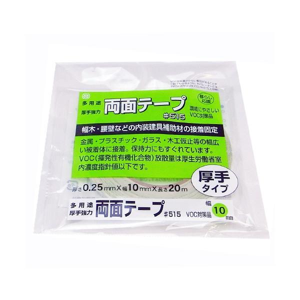 ◆松浦工業 まつうら工業 多用途厚手強力両面テープ No515 10mmX20m