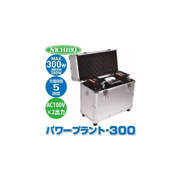 日動工業 パワープラント300 LPE-300W-LIFE リチウムポータブル電源