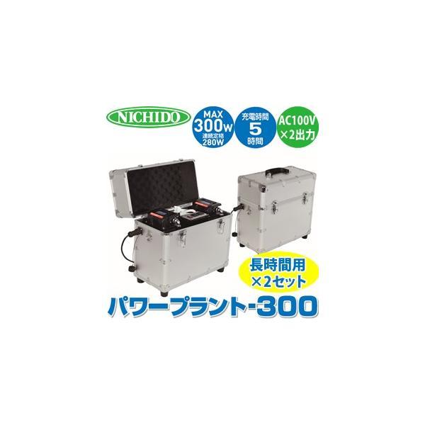 日動工業 パワープラント300 LPE-300W-SET-LIFE 連結ケーブル付長時間用2台セット リチウムポータブル電源