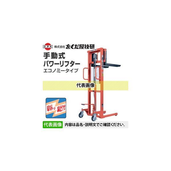 をくだ屋技研(O.P.K) 手動式パワーリフター エコノミー PL-H500-12S [配送制限商品]