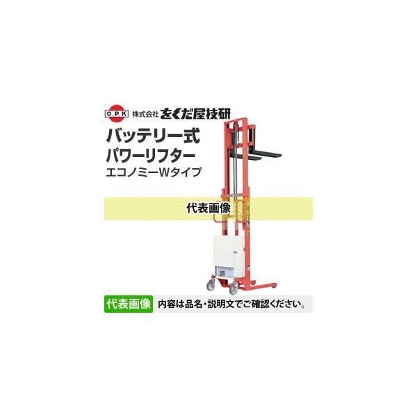 をくだ屋技研(O.P.K) バッテリー式パワーリフター エコノミー PLW-D400-21S Wマストタイプ [配送制限商品][送料別途お見積り]