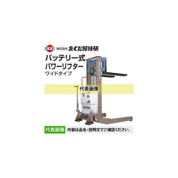 をくだ屋技研(O.P.K) バッテリー式パワーリフター ワイド PL-D300-15J [配送制限商品][送料別途お見積り]