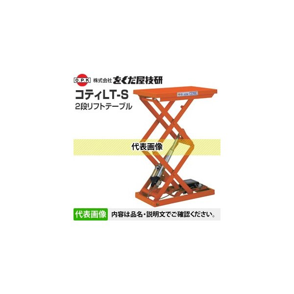 をくだ屋技研(O.P.K) 2段式リフトテーブル コティLT-S  LT-2S10-0509 [配送制限商品]