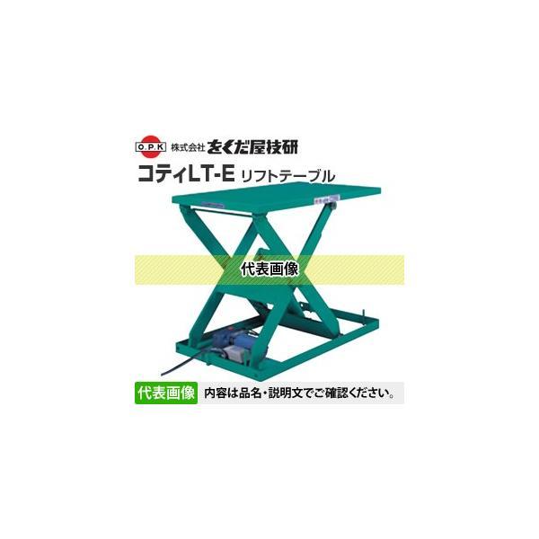 をくだ屋技研(O.P.K) リフトテーブル コティLT-E  LT-E100-0810 [配送制限商品]