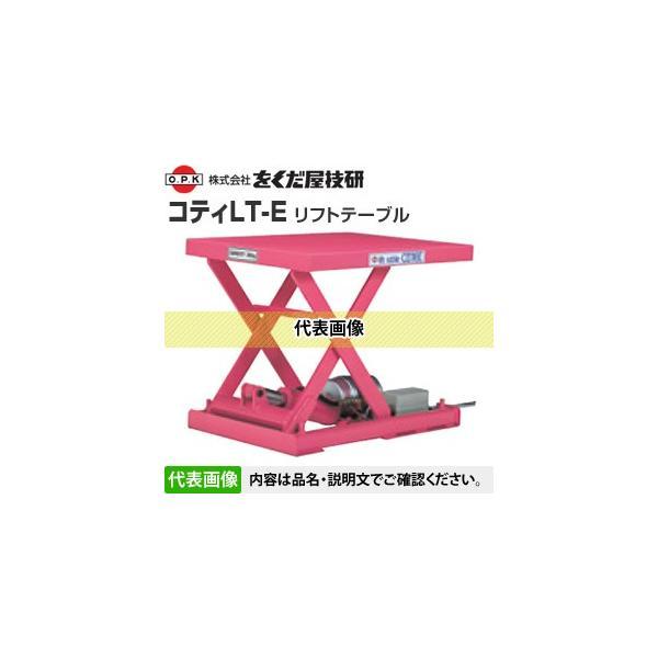 をくだ屋技研(O.P.K) リフトテーブル コティLT-E  LT-E20-0507 [配送制限商品]