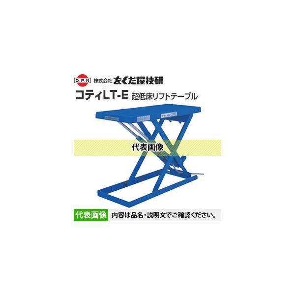 をくだ屋技研(O.P.K) 超低床型リフトテーブル コティLT-E LT-E25L-0508 [配送制限商品]