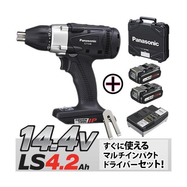 パナソニック 充電マルチインパクトドライバー 14.4V/4.2Ah EZ7548LS2S-B(黒) (電池2個・充電器・ケース付) 【在庫有り】