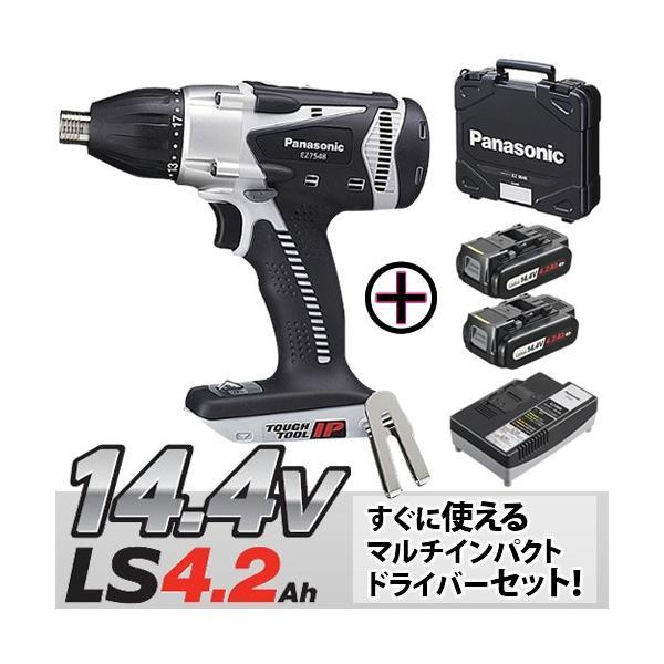 パナソニック 充電マルチインパクトドライバー 14.4V/4.2Ah EZ7548LS2S-H(グレー) (電池2個・充電器・ケース付) 【在庫有り】