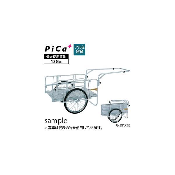 ピカ(Pica) アルミ製 折りたたみ式リヤカー ハンディキャンパー NS8-A1 [大型・重量物]