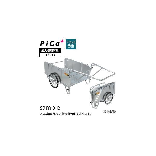 ピカ(Pica) アルミ製 折りたたみ式リヤカー ハンディキャンパー NS8-A2S [大型・重量物]