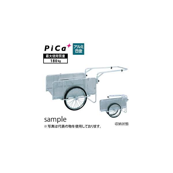 ピカ(Pica) アルミ製 折りたたみ式リヤカー ハンディキャンパー S8-A1P [大型・重量物]