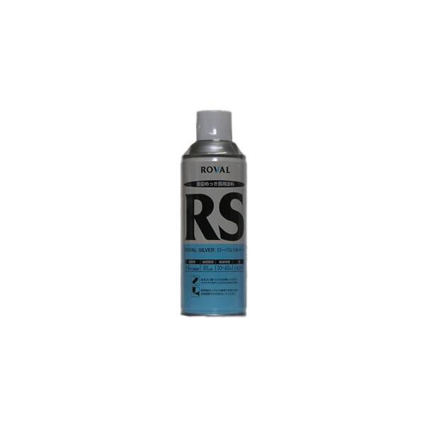 ローバル 亜鉛メッキ補修スプレー RS 420mlスプレー シルバー色×24セット[個人宅配送不可]
