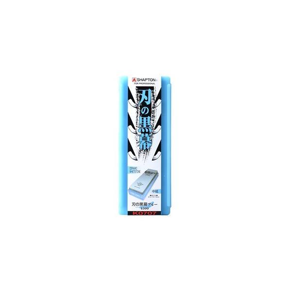 シャプトン セラミック砥石 刃の黒幕 ブルー 中砥 #1500 K0707【在庫有り】