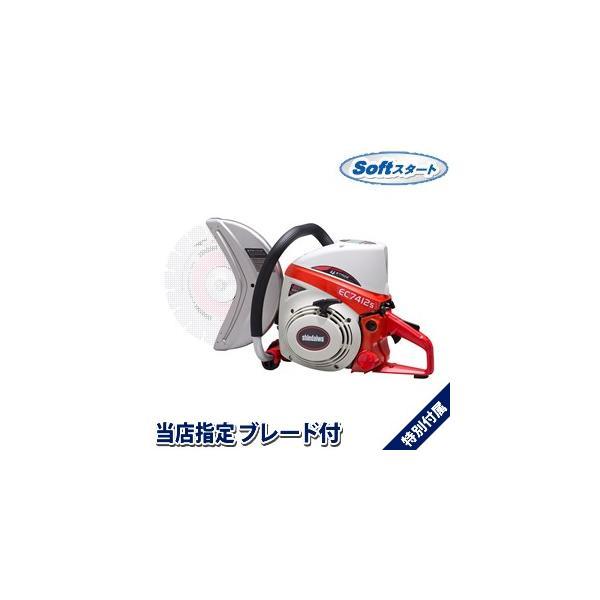 やまびこ(新ダイワ) エンジンカッター EC7412S φ300mm乾式ブレード 計2枚付【在庫有り】