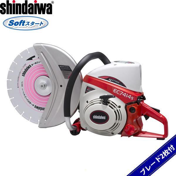 やまびこ(新ダイワ) エンジンカッター EC7414S-CD  φ360ダイヤモンドブレード付[法人・事業所限定] [YA]