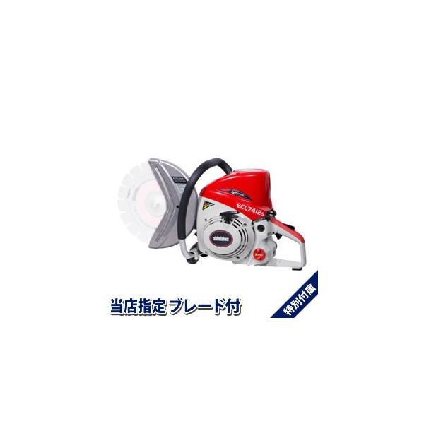 やまびこ(新ダイワ) エンジンカッター ECL7412S(分離潤滑式) φ300mm乾式ブレード 計2枚付【在庫有り】