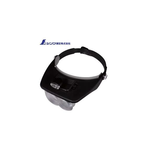 シンワ ルーペ W-5 双眼ヘッドルーペ 1.2〜3.5倍 LEDライト付 No.75737