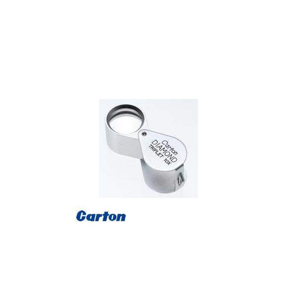 カートン光学(Carton) R235 宝石鑑定用ルーペ ダイヤモンドルーペ 10倍 16mm
