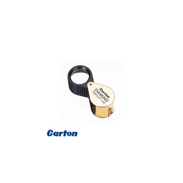 カートン光学(Carton) R235G 宝石鑑定用ルーペ ダイヤモンドルーペ 10倍 16mm