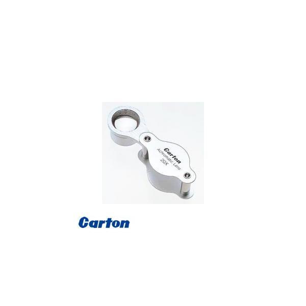 カートン光学(Carton) R237 宝石鑑定用ルーペ ジュエルルーペ 20倍 12mm