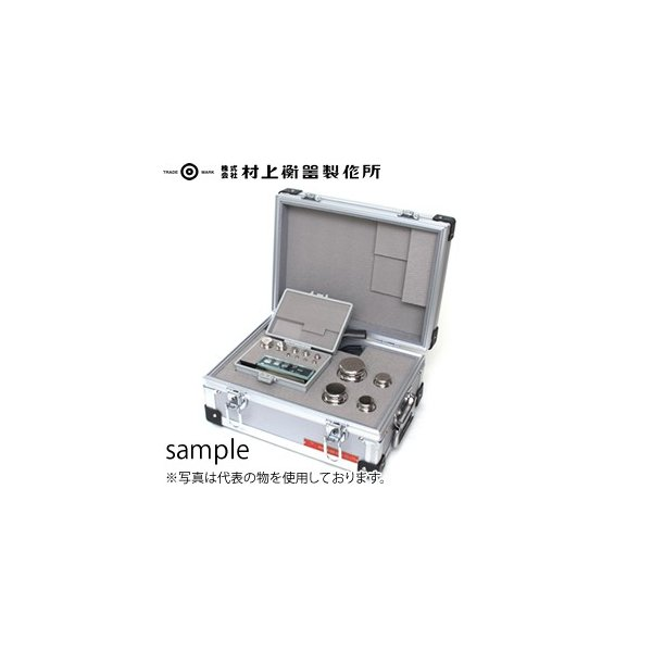 村上衡器製作所 OIML型標準分銅 E2級 10kgセット(5kg-1mg)