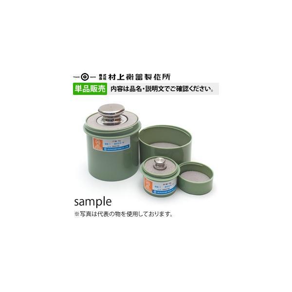 村上衡器製作所 OIML型標準分銅 F1級 書類付 円筒型 1kg単品 JCSS質量校正ランク3 樹脂ケース入