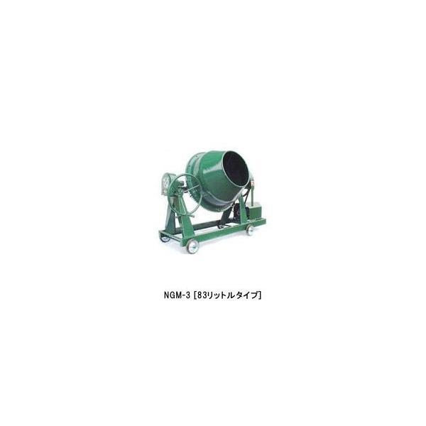 トンボ工業 ミキサ NGM 3M7 車輪付 モーター付き 100V(750W)[送料別途お見積り]