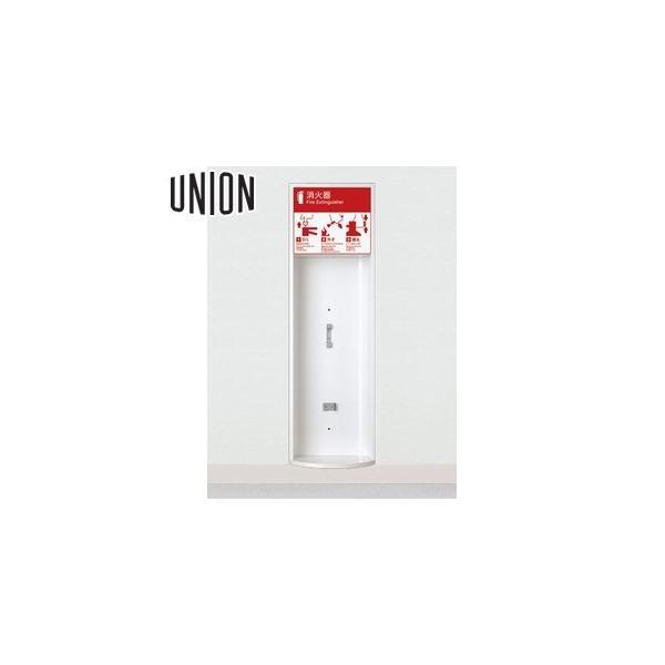 UNION(ユニオン) 半埋込消火器ボックス[アルジャン] UFB-2F-108H-PWH