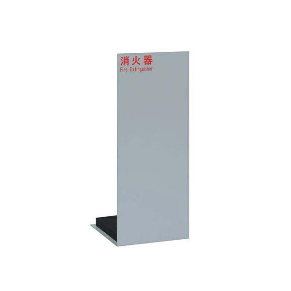 UNION(ユニオン) 床置消火器ボックス[アルジャン] UFB-3F-2500-SIL シルバー【在庫有り】