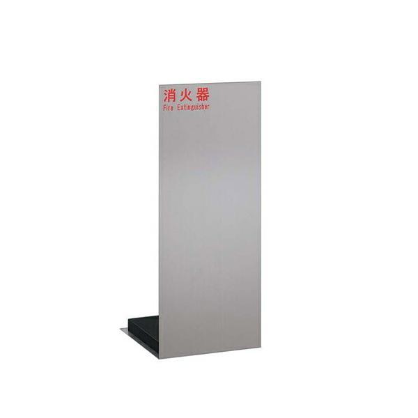 UNION(ユニオン) 床置消火器ボックス[アルジャン] UFB-3S-2500-HLN ステンレス ヘアライン【在庫有り】