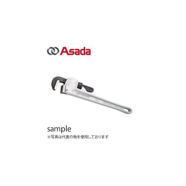 アサダ(Asada) アルミニュームパイプレンチ 450mm(パイレン) R70161