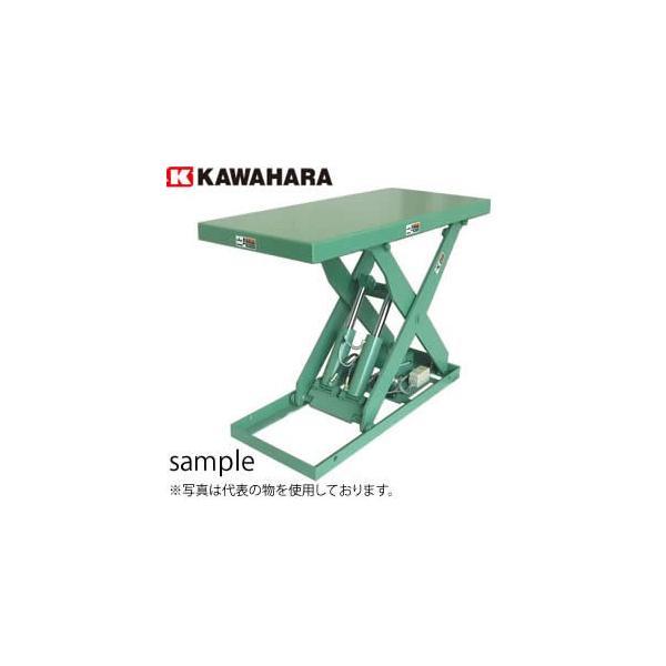 河原 低床式リフトテーブル 1000kg用太郎ちゃんシリーズ K-1010 (三相AC200V) [送料別途お見積り]
