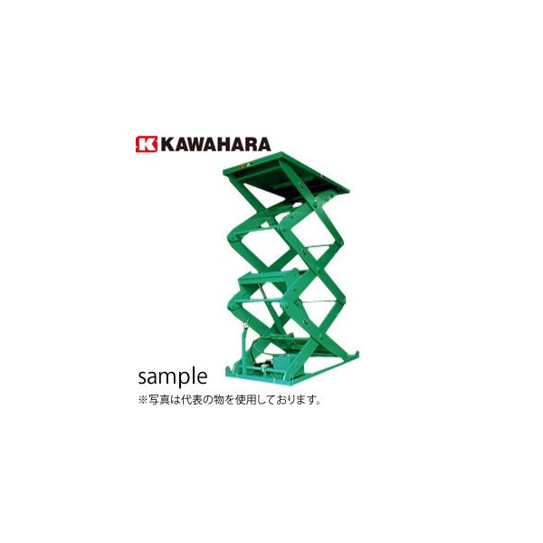 河原 3段式リフトテーブル KTL-1020-37-1 積載重量:1000kg (三相AC200V) [送料別途お見積り]