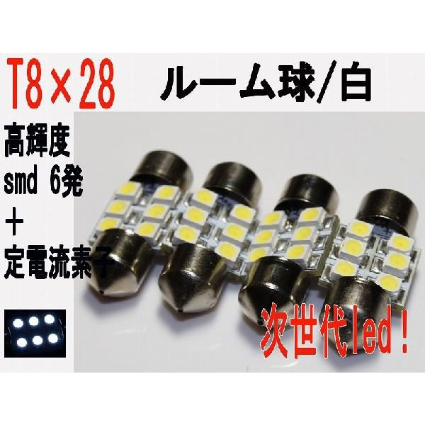 T8×28mm LED ルーム球 無極性 高輝度 SMD 6発 定電流素子付 ホワイト 4個セット