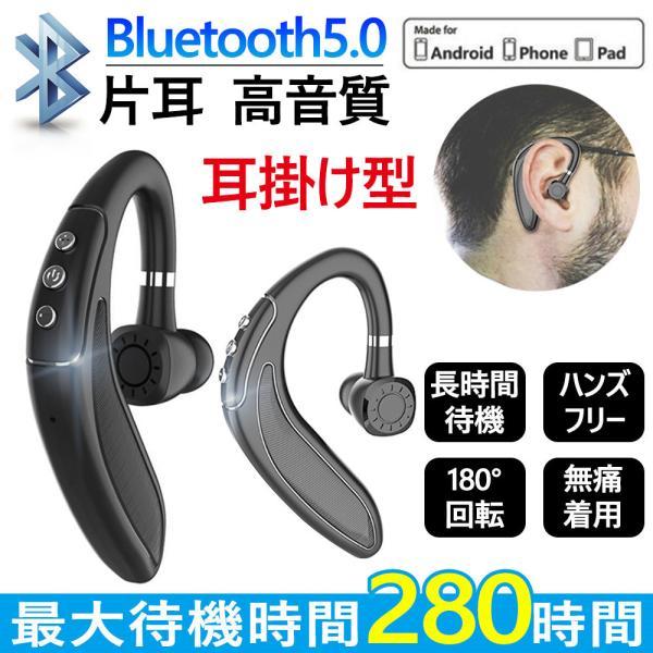 ワイヤレスイヤホンBluetooth5.0イヤホンブルートゥースハンズフリー通話180°転回スポーツ高音質耳掛け式大容量バッテリ