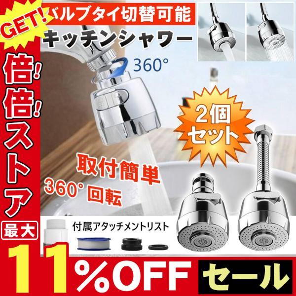 蛇口シャワーヘッド加圧節水360度回転お手入れ簡単蛇口用首振りキッチンバスルーム台所用品