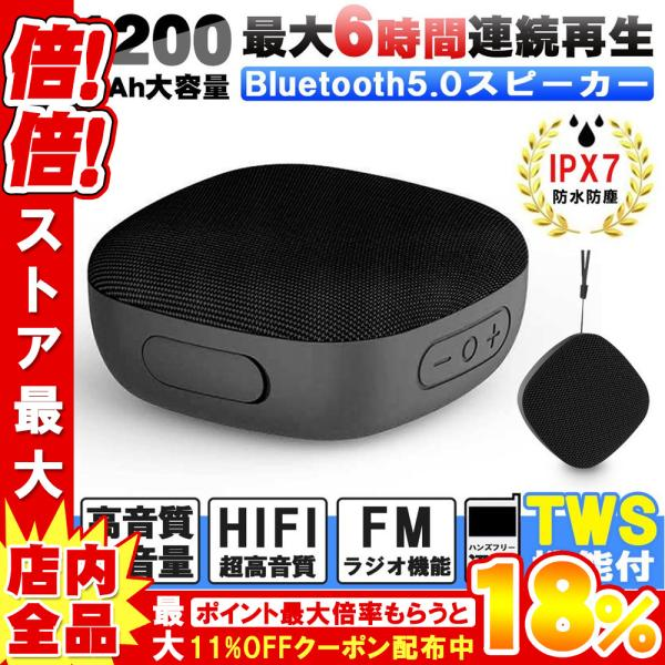 ブルートゥーススピーカーBluetooth5.0SDカード対応マイク内蔵ワイヤレス軽量お手軽ポータブルハンズフリー会話防水