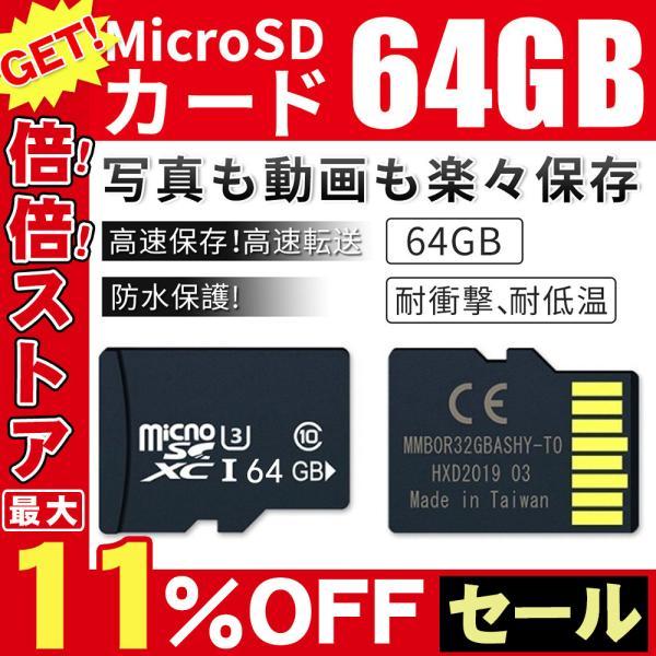 MicroSDカード64GBclass10記憶メモリカードMicrosdクラス10SDHCマイクロSDカードスマートフォンデジカ