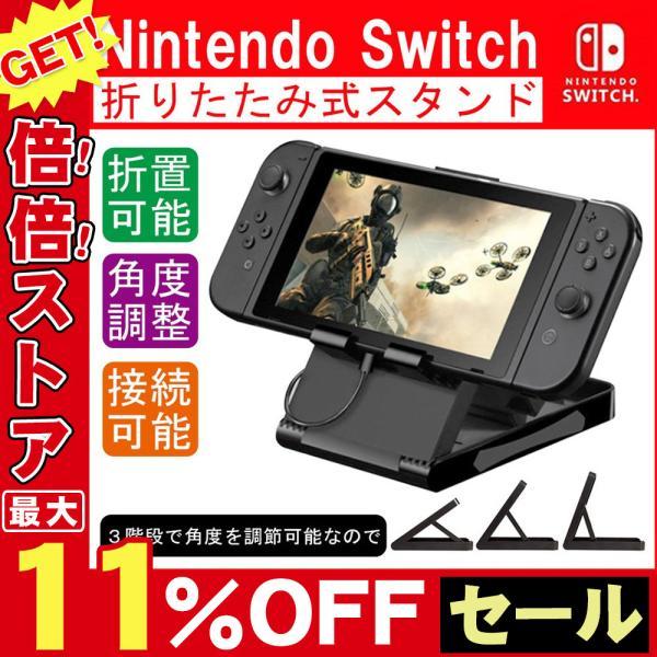 任天堂NintendoSwitchスタンドホルダースイッチ卓上スタンド3段階角度調整折りたたみコンパクト
