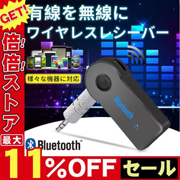 BluetoothレシーバーブルートゥースAUXオーディオワイヤレススピーカーFMトランスミッター車Bluetooth3.0iP