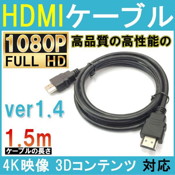 HDMIケーブルイーサネット対応ハイスピード1.5mテレビTVtvケーブルケーブルHDMIケーブルHDMI(タイプA)→HDMI