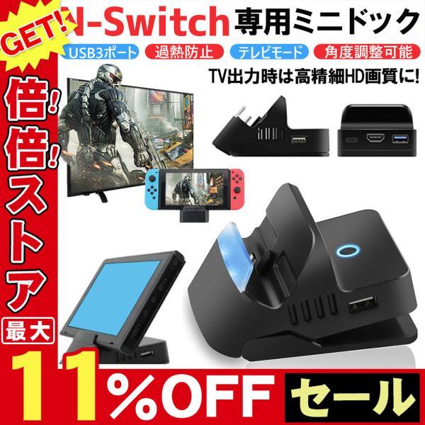 ニンテンドースイッチ携帯型ミニドックマルチアグル調整HD画像HDMI+USB+Type-C変換器