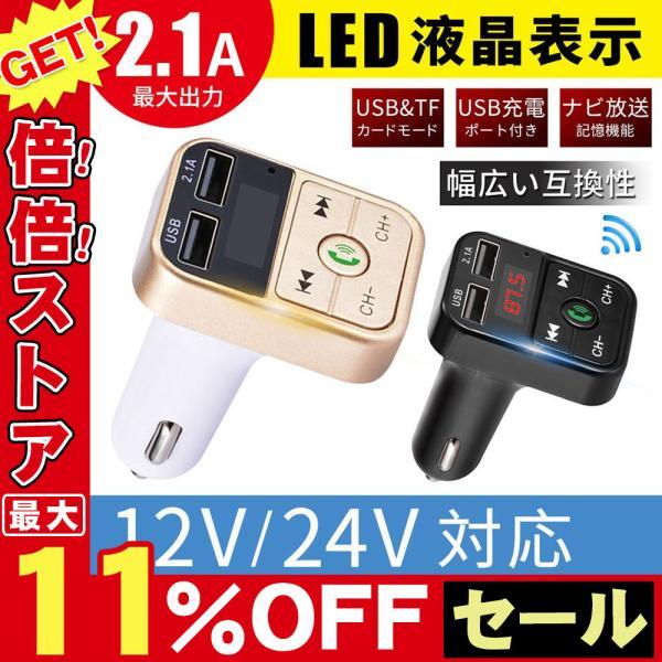 FMトランスミッター  Bluetooth 対応 Bluetoothカーアダプター ハンズフリー通話 iPhone Android USB充電 高音質 12V 24Vの画像