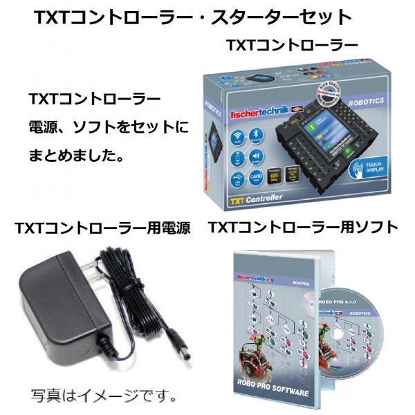 フィッシャーテクニック TXTコントローラー・スターターセット ROBOTICS TXT Controller Starter Set|fischertechnik-edu
