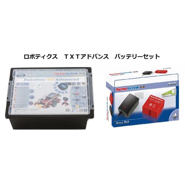 フィッシャーテクニック ロボティクス TXTアドバンス バッテリーセット付属 Robotics: TXT Advanced with Battery Set|fischertechnik-edu