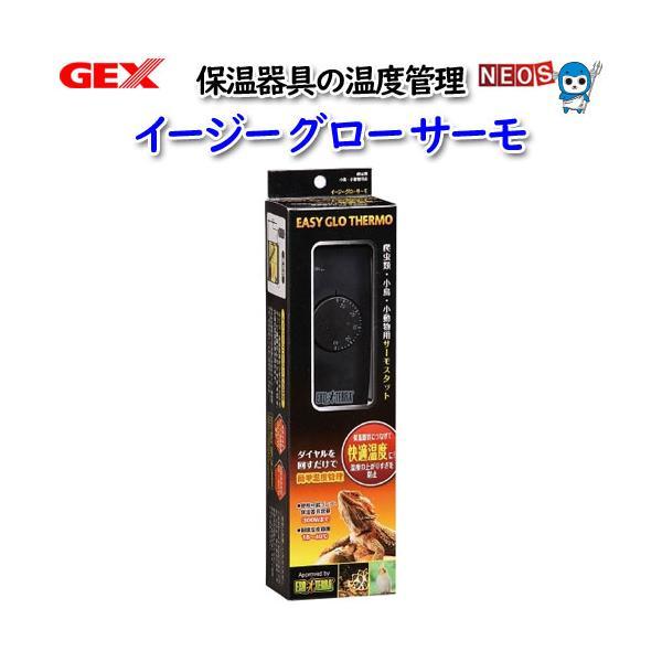 (爬虫類両生類用品)GEXイージーグローサーモ保温/快適/温める/爬虫類/両生類/用品/通販/販売