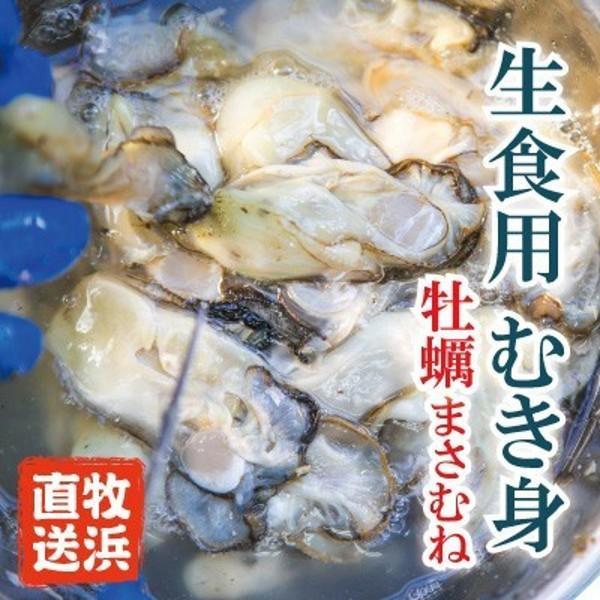 【生食用】牡蠣まさむね500g デッカイのだけギュッと詰めといたよ!/さっぱりした味わい!/石巻牧浜 漁師直送|fishermanjapan