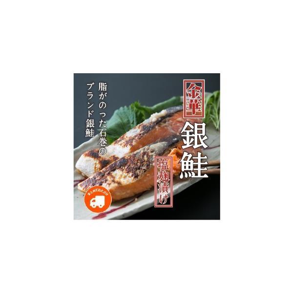 津田鮮魚店の厳選金華シリーズ - 金華銀鮭 塩麹漬け|fishermanjapan